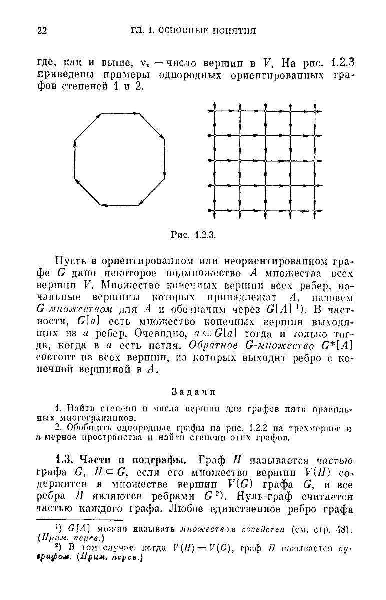 решебник по теории графов